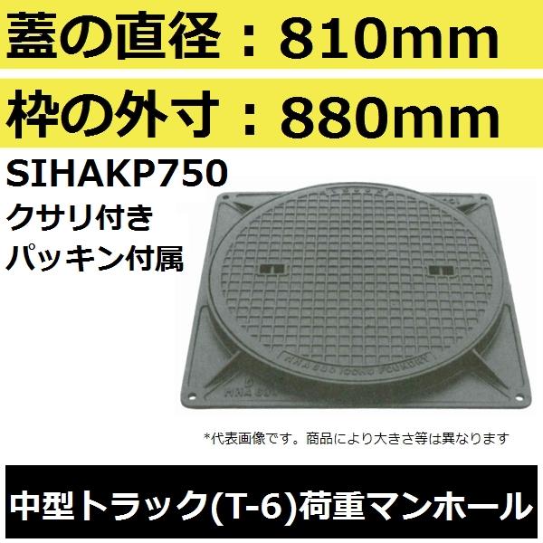 【蓋直径810mm 中型トラック耐荷重】SIHAKP750 簡易密閉形マンホール鉄蓋セット鎖付き(MHA型)【後払い不可】