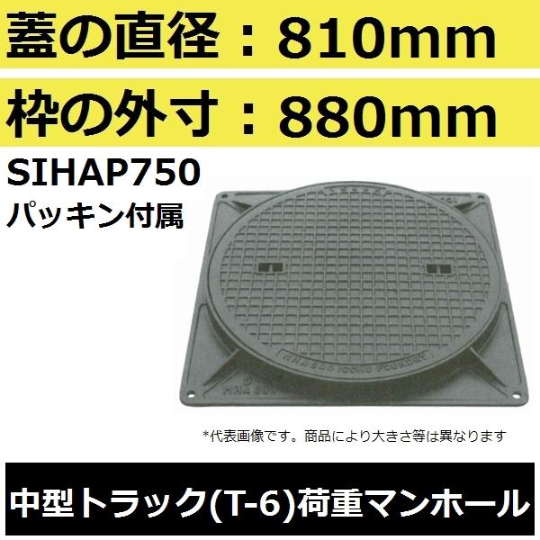 【蓋直径810mm 中型トラック耐荷重】SIHAP750 簡易密閉形マンホール鉄蓋セット(MHA型)【後払い不可】
