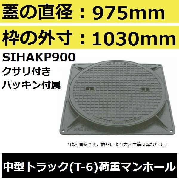 【蓋直径975mm 中型トラック耐荷重】SIHAKP900 簡易密閉形マンホール鉄蓋セット鎖付き(MHA型)【後払い不可】