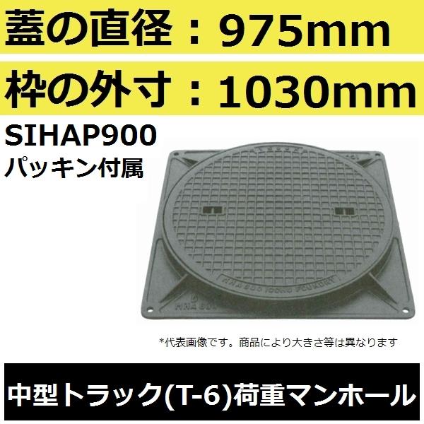 【蓋直径975mm 中型トラック耐荷重】SIHAP900 簡易密閉形マンホール鉄蓋セット(MHA型)【後払い不可】