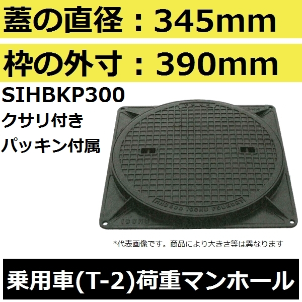 【蓋直径345mm 乗用車耐荷重】SIHBKP300 簡易密閉形マンホール鉄蓋セット鎖付き(MHB型)【後払い不可】