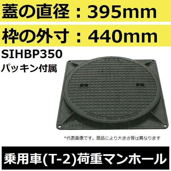 【蓋直径395mm 乗用車耐荷重】SIHBP350 簡易密閉形マンホール鉄蓋セット(MHB型)【後払い不可】