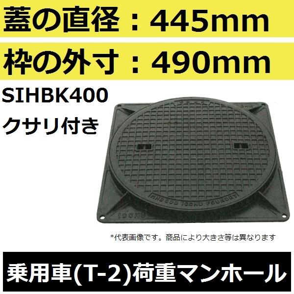 【蓋直径445mm 乗用車耐荷重】SIHBK400 水封形マンホール鉄蓋セット 鎖付き(MHB型)【後払い不可】