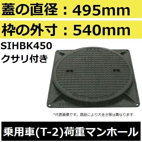 【蓋直径495mm 乗用車耐荷重】SIHBK450 水封形マンホール鉄蓋セット 鎖付き(MHB型)【後払い不可】