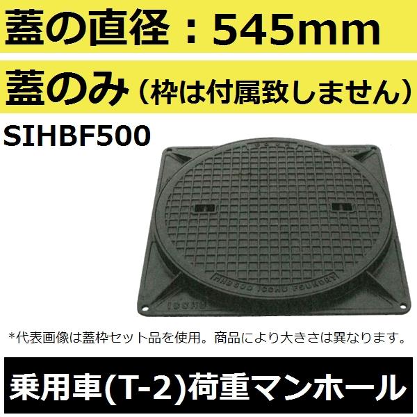 【蓋直径545mm 乗用車耐荷重】SIHBF500 水封形マンホール鉄蓋のみ(MHB型)【後払い不可】