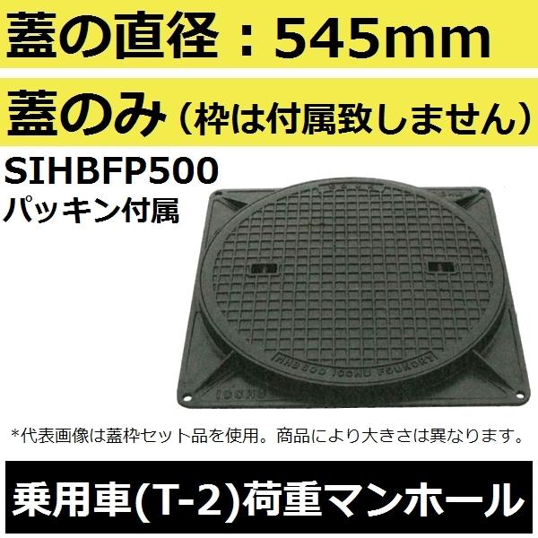 【蓋直径545mm 乗用車耐荷重】SIHBFP500 簡易密閉形マンホール鉄蓋のみ パッキン付属(MHB型)【後払い不可】