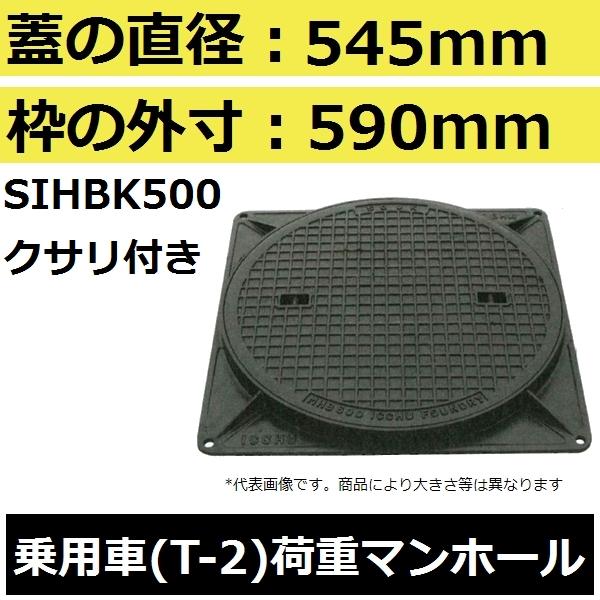 【蓋直径545mm 乗用車耐荷重】SIHBK500 水封形マンホール鉄蓋セット 鎖付き(MHB型)【後払い不可】