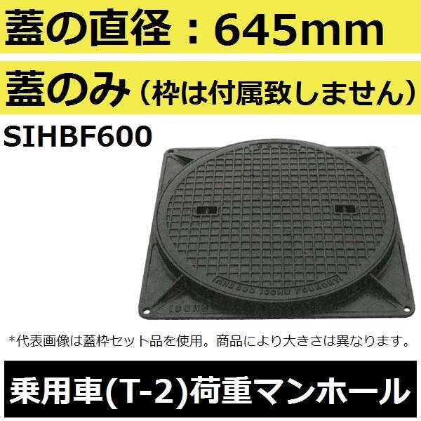 【蓋直径645mm 乗用車耐荷重】SIHBF600 水封形マンホール鉄蓋のみ(MHB型)【後払い不可】