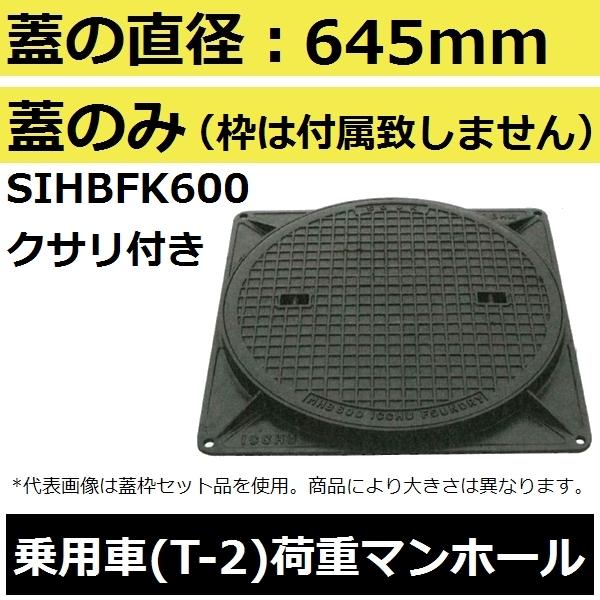 【蓋直径645mm 乗用車耐荷重】SIHBFK600 水封形マンホール鉄蓋のみ 鎖付き(MHB型)【後払い不可】