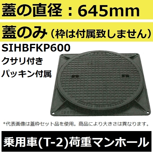 【蓋直径645mm 乗用車耐荷重】SIHBFKP600 簡易密閉形マンホール鉄蓋のみ 鎖付き パッキン付属(MHB型)【後払い不可】