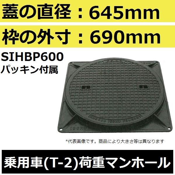 【蓋直径645mm 乗用車耐荷重】SIHBP600 簡易密閉形マンホール鉄蓋セット(MHB型)【後払い不可】