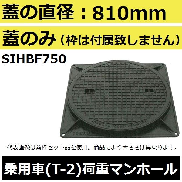 【蓋直径810mm 乗用車耐荷重】SIHBF750 水封形マンホール鉄蓋のみ(MHB型)【後払い不可】