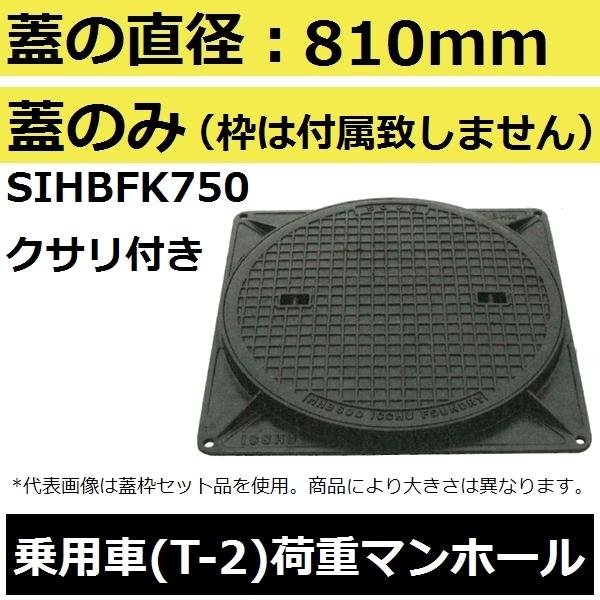 【蓋直径810mm 乗用車耐荷重】SIHBFK750 水封形マンホール鉄蓋のみ 鎖付き(MHB型)【後払い不可】