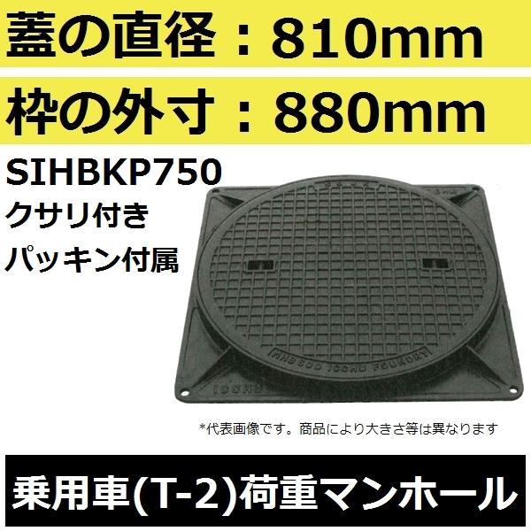【蓋直径810mm 乗用車耐荷重】SIHBKP750 簡易密閉形マンホール鉄蓋セット鎖付き(MHB型)【後払い不可】