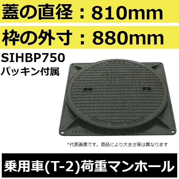 【蓋直径810mm 乗用車耐荷重】SIHBP750 簡易密閉形マンホール鉄蓋セット(MHB型)【後払い不可】
