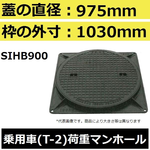 【蓋直径975mm 乗用車耐荷重】SIHB900 水封形マンホール鉄蓋セット(MHB型)【後払い不可】