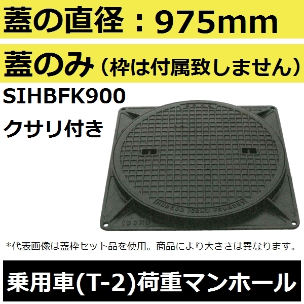 【蓋直径975mm 乗用車耐荷重】SIHBFK900 水封形マンホール鉄蓋のみ 鎖付き(MHB型)【後払い不可】
