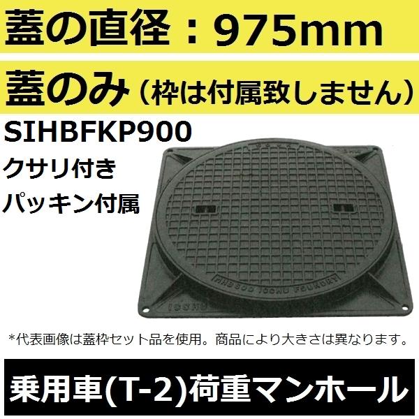 【蓋直径975mm 乗用車耐荷重】SIHBFKP900 簡易密閉形マンホール鉄蓋のみ 鎖付き パッキン付属(MHB型)【後払い不可】