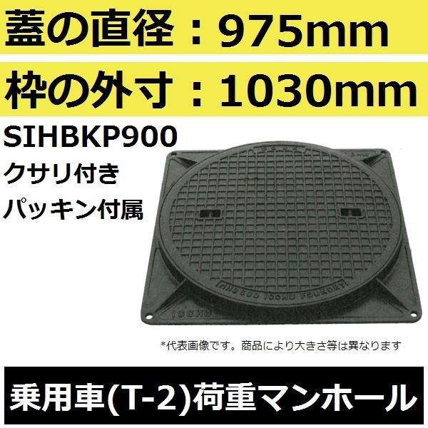 【蓋直径975mm 乗用車耐荷重】SIHBKP900 簡易密閉形マンホール鉄蓋セット鎖付き(MHB型)【後払い不可】
