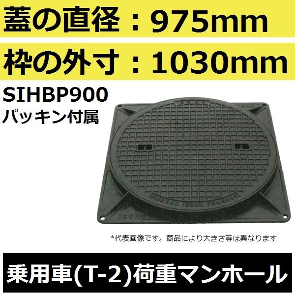 【蓋直径975mm 乗用車耐荷重】SIHBP900 簡易密閉形マンホール鉄蓋セット(MHB型)【後払い不可】