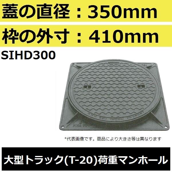 【蓋直径350mm 大型トラック耐荷重】SIHD300 水封形マンホール鉄蓋セット(MHD型)【後払い不可】