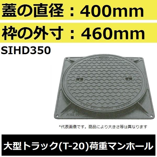【蓋直径400mm 大型トラック耐荷重】SIHD350 水封形マンホール鉄蓋セット(MHD型)【後払い不可】