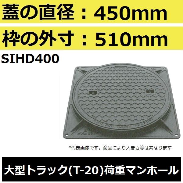 【蓋直径450mm 大型トラック耐荷重】SIHD400 水封形マンホール鉄蓋セット(MHD型)【後払い不可】