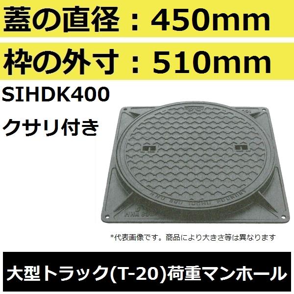 【蓋直径450mm 大型トラック耐荷重】SIHDK400 水封形マンホール鉄蓋セット 鎖付き(MHD型)【後払い不可】