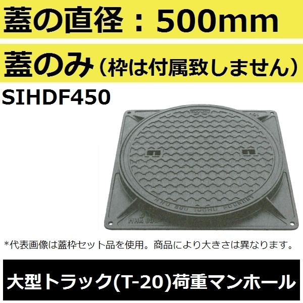 【蓋直径500mm 大型トラック耐荷重】SIHDF450 水封形マンホール鉄蓋のみ(MHD型)【後払い不可】