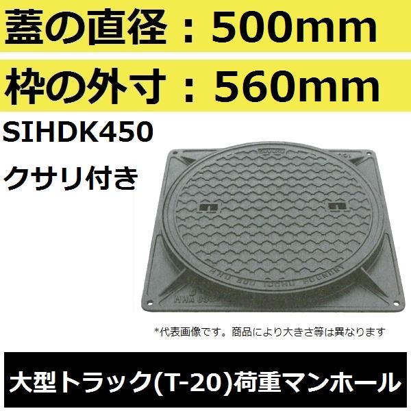 【蓋直径500mm 大型トラック耐荷重】SIHDK450 水封形マンホール鉄蓋セット 鎖付き(MHD型)【後払い不可】