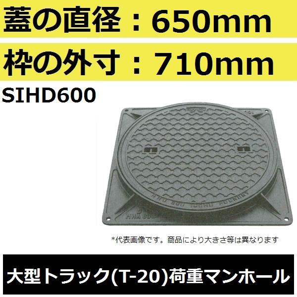 【蓋直径650mm 大型トラック耐荷重】SIHD600 水封形マンホール鉄蓋セット(MHD型)【後払い不可】