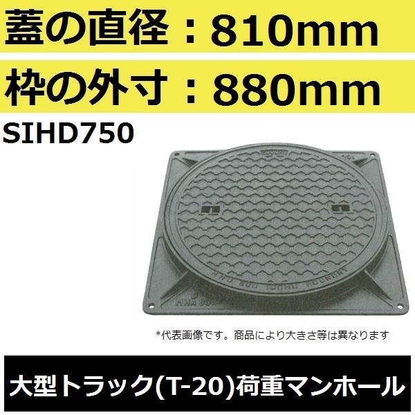 【蓋直径810mm 大型トラック耐荷重】SIHD750 水封形マンホール鉄蓋セット(MHD型)【後払い不可】