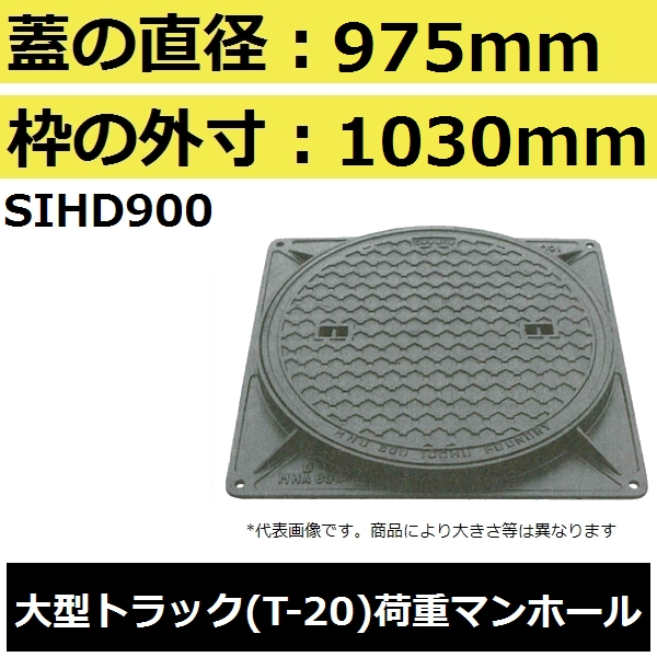 【蓋直径975mm 大型トラック耐荷重】SIHD900 水封形マンホール鉄蓋セット(MHD型)【後払い不可】