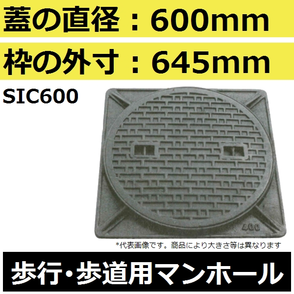 【蓋直径600mm 歩行耐荷重】SIC600 水封形マンホール鉄蓋セット(TC型)【後払い不可】