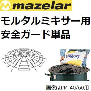 マゼラー(mazelar) PM-40シリーズ用 モルタルミキサー安全ガード単品 (安全カバー)【代引不可】(沖縄離島見積)