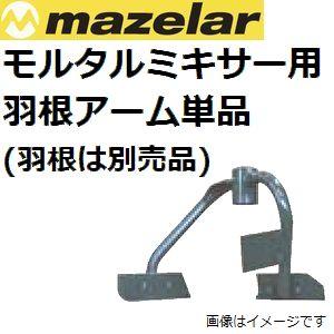 マゼラー(mazelar) PM-60シリーズ用 モルタルミキサー ハネアーム単品 (腕)【後払い不可】