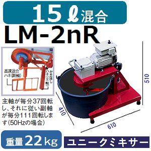 【送料無料】マゼラー(mazelar) LM-2nR らくちんミキサー 混合量15L ギヤードモータータイプ【後払い不可】