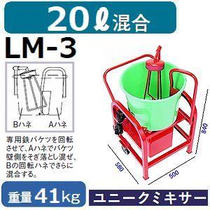 【送料無料】マゼラー(mazelar) LM-3 ライトミキサー 混合量25L ギヤードモータータイプ【後払い不可】