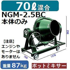【送料無料】【モーター、エンジンなし】 マゼラー(mazelar) NGM-2.5BC コンクリートポットミキサー本体のみ 混合量70L【後払い不可】【代引不可】(北海道沖縄離島見積)
