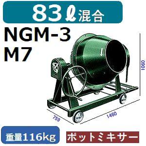 【送料無料】マゼラー(mazelar) NGM-3 M7 コンクリートポットミキサー 混合量83L 単相100V-750Wモータータイプ【後払い不可】