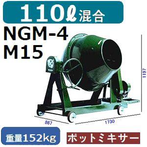 【送料無料】マゼラー(mazelar) NGM-4 M15 コンクリートポットミキサー M15 混合量110L 三相200V-1.5kWモータータイプ 混合量110L NGM-4【後払い不可】, ナンカンマチ:6412c2ce --- jphupkens.be