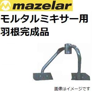 マゼラー(mazelar) PM-23Gシリーズ用 モルタルミキサー ハネ完成品【後払い不可】