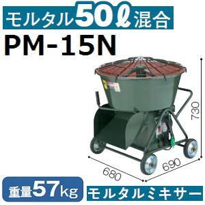 【送料無料】マゼラー(mazelar) PM-15N ミニモルタルミキサー 混合量50L ギヤードモータータイプ【後払い不可】