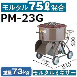【メーカー直送】マゼラー(mazelar) PM-23G ハンディモルタルミキサー 混合量75L モーター+減速機タイプ【後払い不可】【代引不可】(離島別途見積)