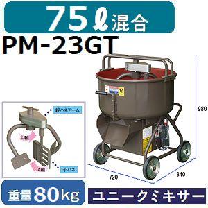 【送料無料】マゼラー(mazelar) PM-23GT ツイストミキサー 混合量75L 100V-750Wモータータイプ【後払い不可】【代引不可】(九州別途送料、沖縄離島見積)