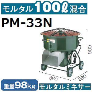 【送料無料】マゼラー(mazelar) PM-33N ギヤードモルタルミキサー 混合量100L ギヤードモータータイプ【後払い不可】【代引不可】(九州別途送料、沖縄離島見積)