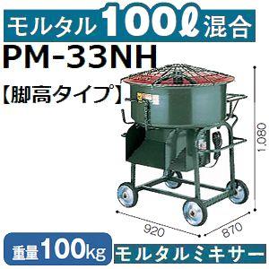 【送料無料】マゼラー(mazelar) PM-33NH 脚高ギヤードモルタルミキサー 混合量100L ギヤードモータータイプ【後払い不可】