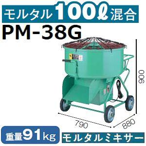 【メーカー直送】マゼラー(mazelar) PM-38G ハンディモルタルミキサー 混合量100L モーター+減速機タイプ【後払い不可】【代引不可】(離島別途見積)