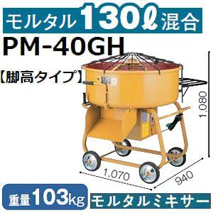 【送料無料】マゼラー(mazelar) PM-40GH 脚高4切モルタルミキサー 混合量130L モーター+減速機タイプ【後払い不可】
