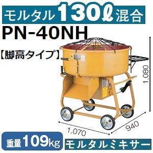 【メーカー直送】マゼラー(mazelar) PM-40NH 脚高4切ギヤードモルタルミキサー 混合量130L ギヤードモータータイプ【後払い不可】【代引不可】(離島別途見積)